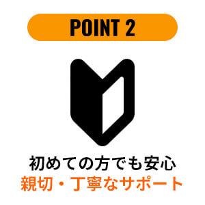 選ばれる理由|POINT2